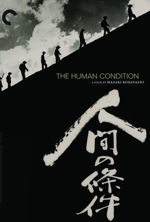 The Human Condition I: No Greater Love poster