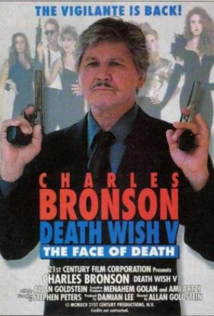 Death Wish 5 poster