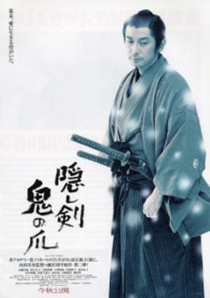 The Hidden Blade poster